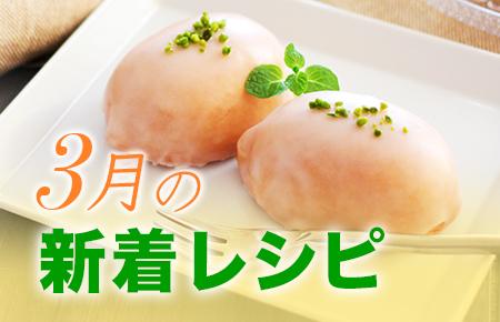 3/15UP★人気ブロガー・料理研究家さんから新着レシピが届きました!