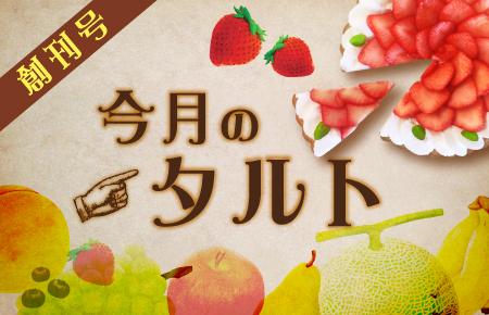 <b>月替わり</b>で新しいタルトレシピをUP ! 3月は<b>桜あん</b>を使ってみました♪