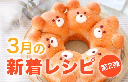 3/27UP★人気ブロガー・料理研究家さんから新着レシピが届きました!