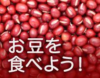 栄養たっぷり ! 豆の基礎を学ぼう !