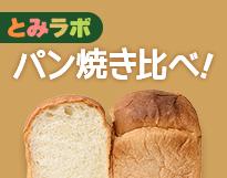 薄力粉でパンは焼けるのか・・・ ! ?