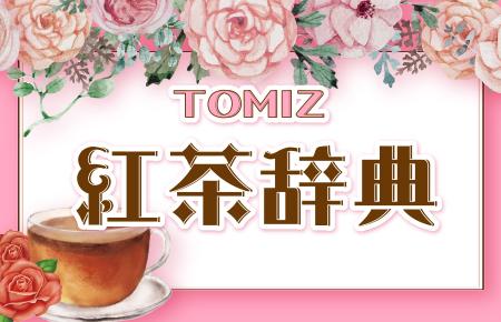 茶葉比較 & オリジナルティーパックのご紹介 !