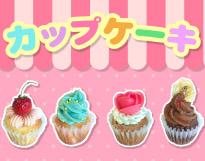 オリジナルカップケーキを作ろう !