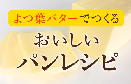 よつ葉バターはなぜ人気なのか !? パン好きのアナタは今すぐクリック !