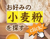 パン作り・お菓子作りの必需品 !