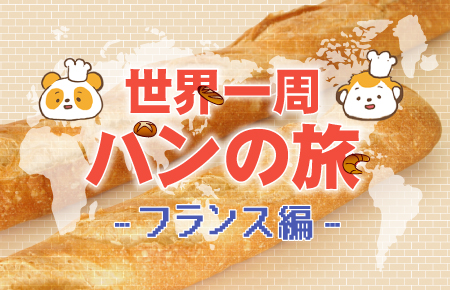 フランスのパン大解剖 ! 意外と知らない知識が満載 !?