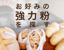 パン好きさん必見 !