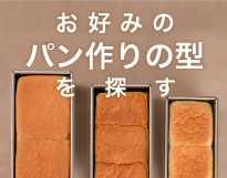 食パン型・トヨ型・発酵カゴ !
