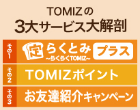 TOMIZのお得な三大サービス !