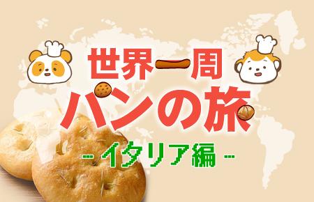 フォカッチャからパネトーネ、ピザまで ! 絶品レシピをたっぷり公開 !
