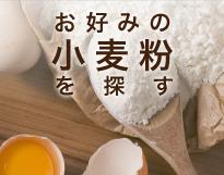 パン・お菓子作りの必需品 !