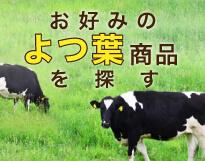 北海道からのおいしさ直送便 !