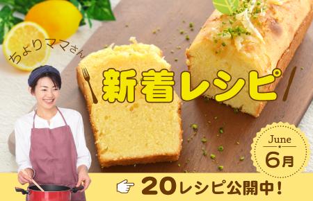 新着レシピ大公開 ! 次回は7/3(月)公開予定です。