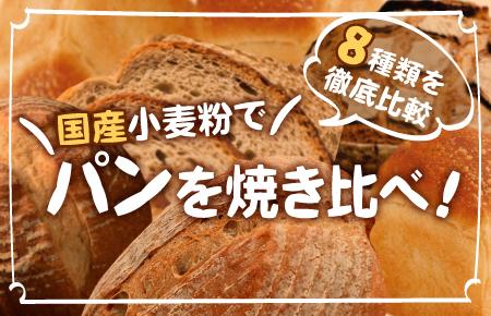 強力粉比較 | 国産強力粉でパンを焼こう!?8種類を徹底比較?