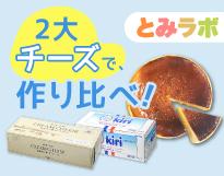 キリ・よつ葉 クリームチーズ比較 !