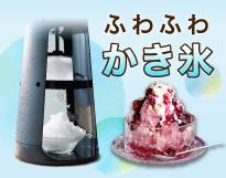 おうちでふわふわかき氷