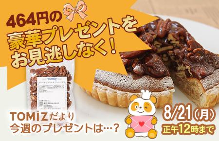 お菓子・パン作りに ! 今週は464円相当の豪華プレゼントです ! !