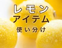 さわやかレモンスイーツを作ろう !