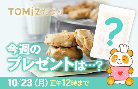 今月は、なんと626円相当の豪華ナッツをプレゼント中です!