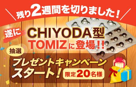 【大反響!】抽選で20名様に、CHIYODA型プレゼント!