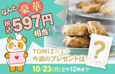 今月は、なんと597円相当の豪華ナッツをプレゼント中です!