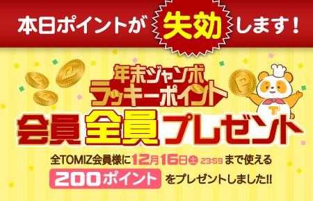 12/16(土)23:59まで!全TOMIZ会員様にラッキーポイント【200ポイント】をプレゼントいたしました!