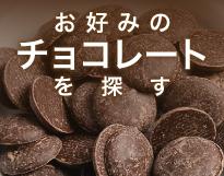 製菓用チョコレートが豊富