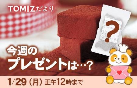 三週連続!【豪華】チョコプレゼント第一弾!!!