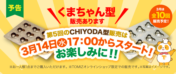 CHIYODA型販売