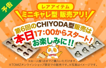 ▲ 本日はCHIYODA型の販売予定日です!   ▲