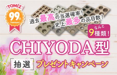 なんと9種類から選べる!CHIYODA型抽選プレゼントキャンペーン!