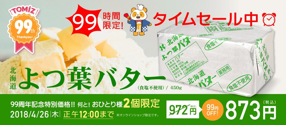 TOMIZ 9大キャンペーン 05タイムセール