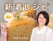 次回は5/1公開予定!!