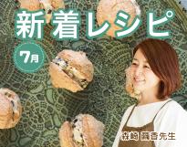 次回は7/23公開予定!!