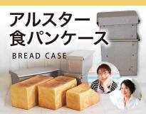 パン作りの必需品!