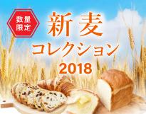 2018年の新麦発売!