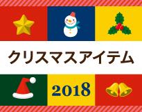クリスマス商品続々公開!