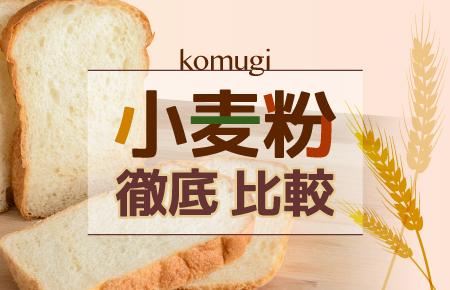 小麦粉の詳しい選び方はコレ!