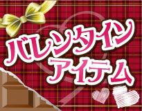 バレンタイン限定商品続々公開!