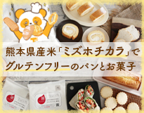 グルテンフリーパンお菓子特集