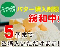 よつ葉バター制限緩和中!