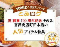 100周年記念!町田本店特集