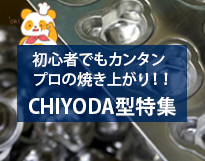 CHIYODA型特集!