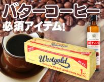 バターコーヒーにおすすめ!