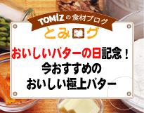8/21はおいしいバターの日!