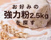 人気の強力粉2.5kg!