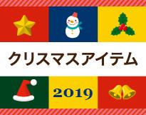 クリスマスアイテム続々公開!