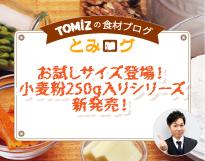 小麦粉250gシリーズ新発売!