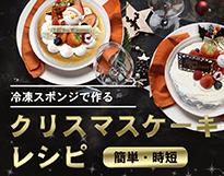 手作りクリスマスケーキレシピ!