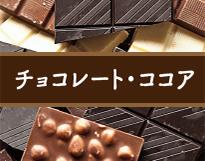チョコレート・ココア一覧